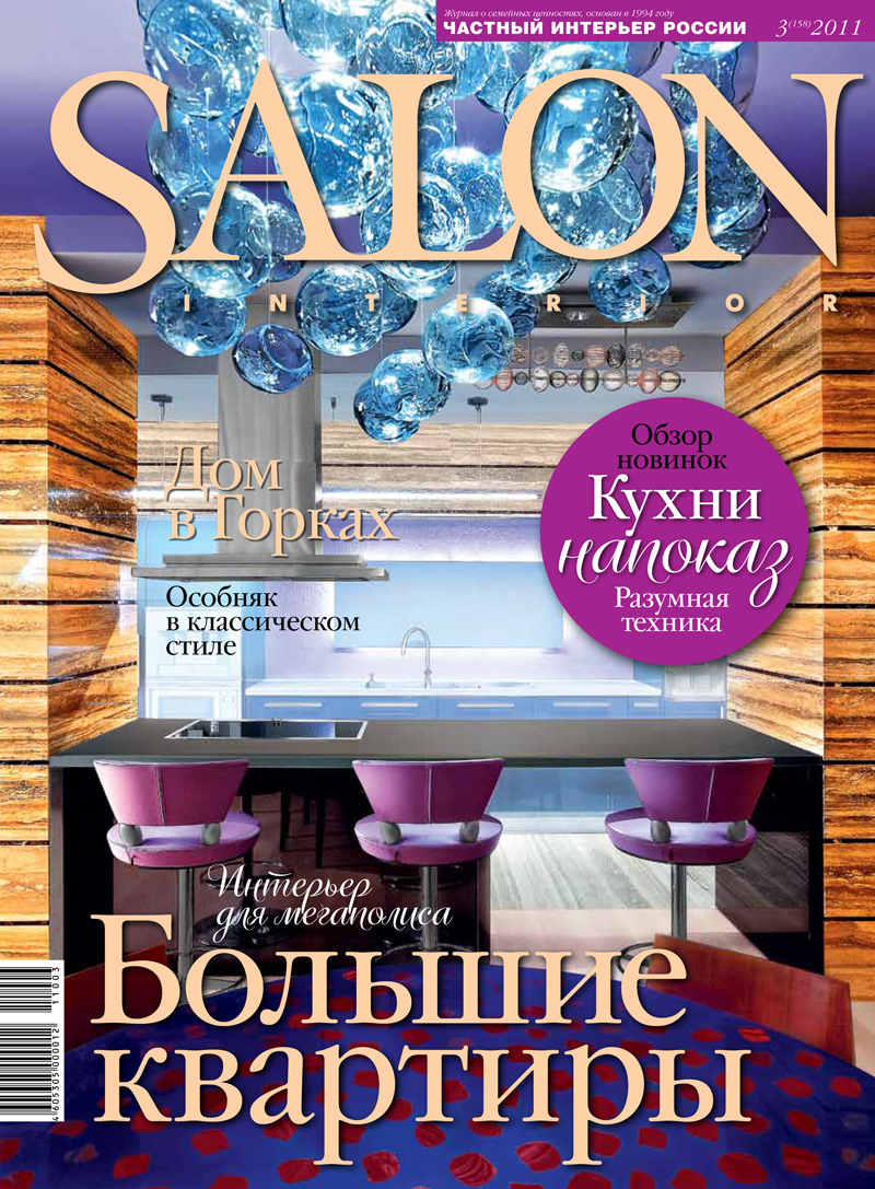 №3 - SALON-interior №3 (158) 2011